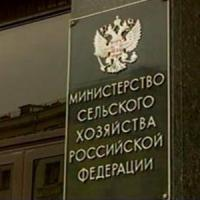 Приказ Министерства сельского хозяйства Российской Федерации